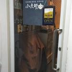 完全個室居酒屋 和食バル 小次郎 - 今宵は仕事関係の懇親のため写真は無しです。