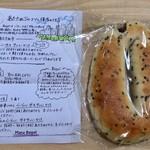 マルベーグル - ゴマ大納言¥200(税込)