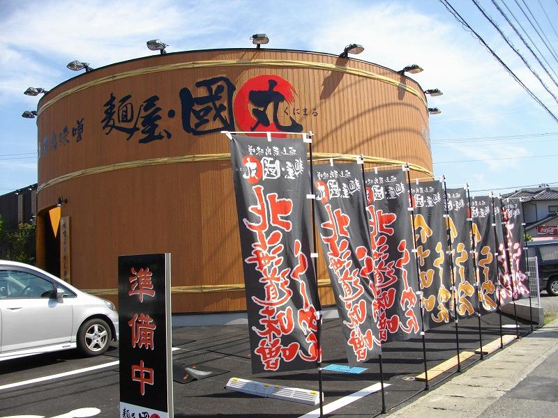 麺屋 國丸 徳島北島店