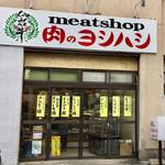 肉のヨシハシ - いかにも老舗店…という佇まいですね\( ˆoˆ )/