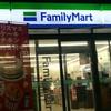 ファミリーマート 白石沢端店