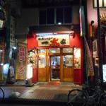 Yokohamaramenipponya -
