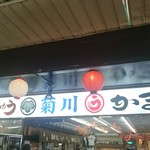 菊川商店 -