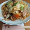 中国料理紫苑 - 料理写真:五目あんかけ焼きそば