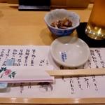 旭鮨総本店 - お通しとかビールとか