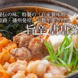 神戸発祥「唐唐鍋」~美味しさの秘訣~