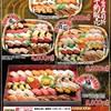 Yaichi - 料理写真:正月寿司折 予約販売スタート。