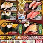 江戸前回転鮨 弥一 - 料理写真:11月23日から大感謝祭!正月寿司折 予約販売スタート。