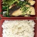 96891822 - クロムツ西京焼き弁当1050円