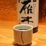 根津 たけもと - 雁木 純米 無濾過生原酒