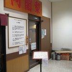 麺や 阿闍梨 - ショップスの2階にあります。