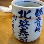 北浜寿し - お店の湯飲み茶碗です