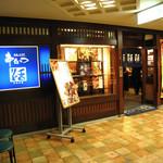 串かつ料理 活 - 活 阪急三番街