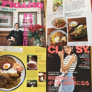 フィッシュ - FIGARO japonさんCLASSYさん掲載されました!