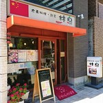 Rinsen - 広東料理・飲茶 林泉
