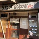 うなぎ 浜松家 - お店