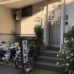 佃梅 - お店