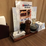 炭火焼き鰻 堀忠 - H.30.11.12.昼 内観:卓上の調味料類等