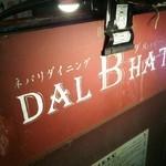 ダルバートダイニング - 店の看板・2