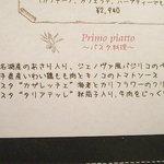 ガット・ネーロ - 【'10/11/19撮影】ランチメニュー