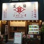 味噌麺処 豆醤 - 店舗外観