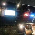 トシズバー - 府中駅東口商店会の通り沿い