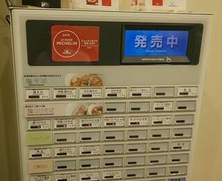 らぁ麺やまぐち - 券売機