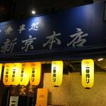 お食事処 新京本店 -