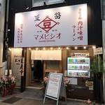 味噌麺処 豆醤 - 味噌麺処 マメビシオ