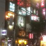 """餃子酒場 たまりや - """"餃子酒場たまりや 外観"""""""