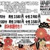姫路イタリアン酒場 MARUMASA - 料理写真:忘年会