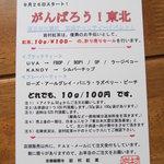 岩村紅茶 - 頂いたセールのハガキ