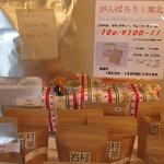 岩村紅茶 - ホントに安ーいッ!!
