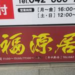 96972866 - 武蔵小金井@福源居