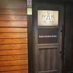 魚バル SAKANAKANA -