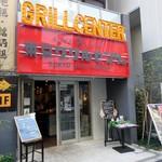 肉バル 東京グリルセンター - 外観、お昼