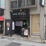 洋食屋 RYO - 外観