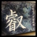 北白川中国料理 叡 -