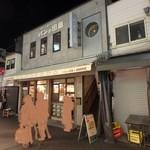 パンの田島 - お店外観
