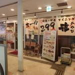 オール 299円 雅 - 店外観