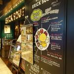 エリックサウス - 名古屋駅JR側のKITTE名古屋の地下1階