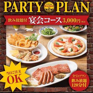 差がつく同窓会、各種宴会!飲み放題付プラン3,000円~
