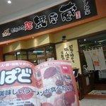 越後秘蔵麺 無尽蔵 - 無尽蔵081116000