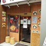 麺 源屋 - 目黒駅からすぐの場所にあります