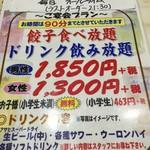 97011098 - 宴会メニュー