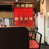 新福菜館-