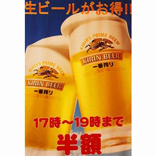 ☆17:00~19:00☆HAPPYHOUR!生ビール半額♪