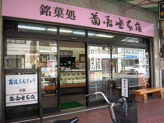 菊香堂 name=
