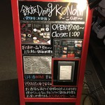鉄板Dining KONOMI - この看板が目印ね☆