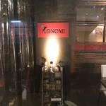 鉄板Dining KONOMI - おきまりのやつやっ(`・ω・´)>!!!!